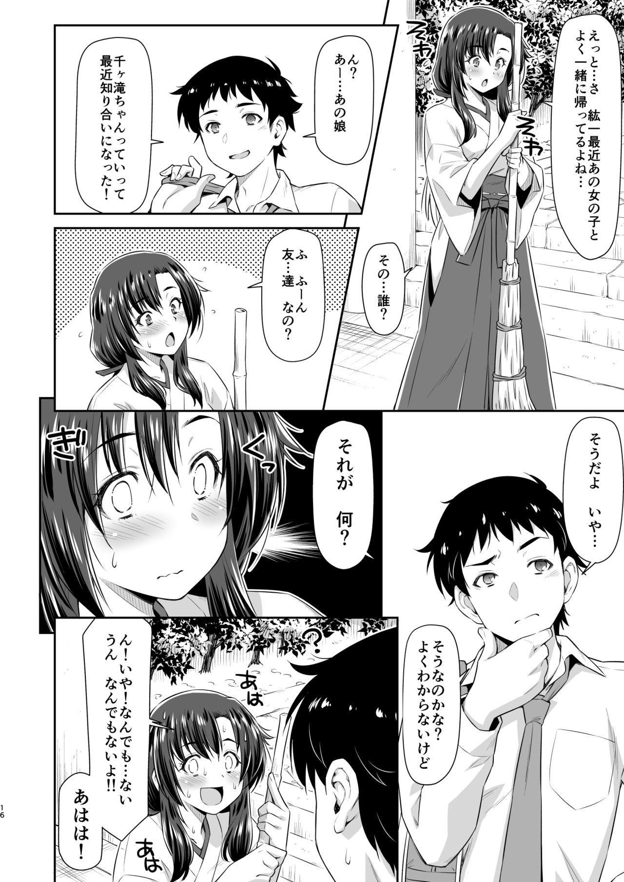Osanajimi to Kitsune-sama 14