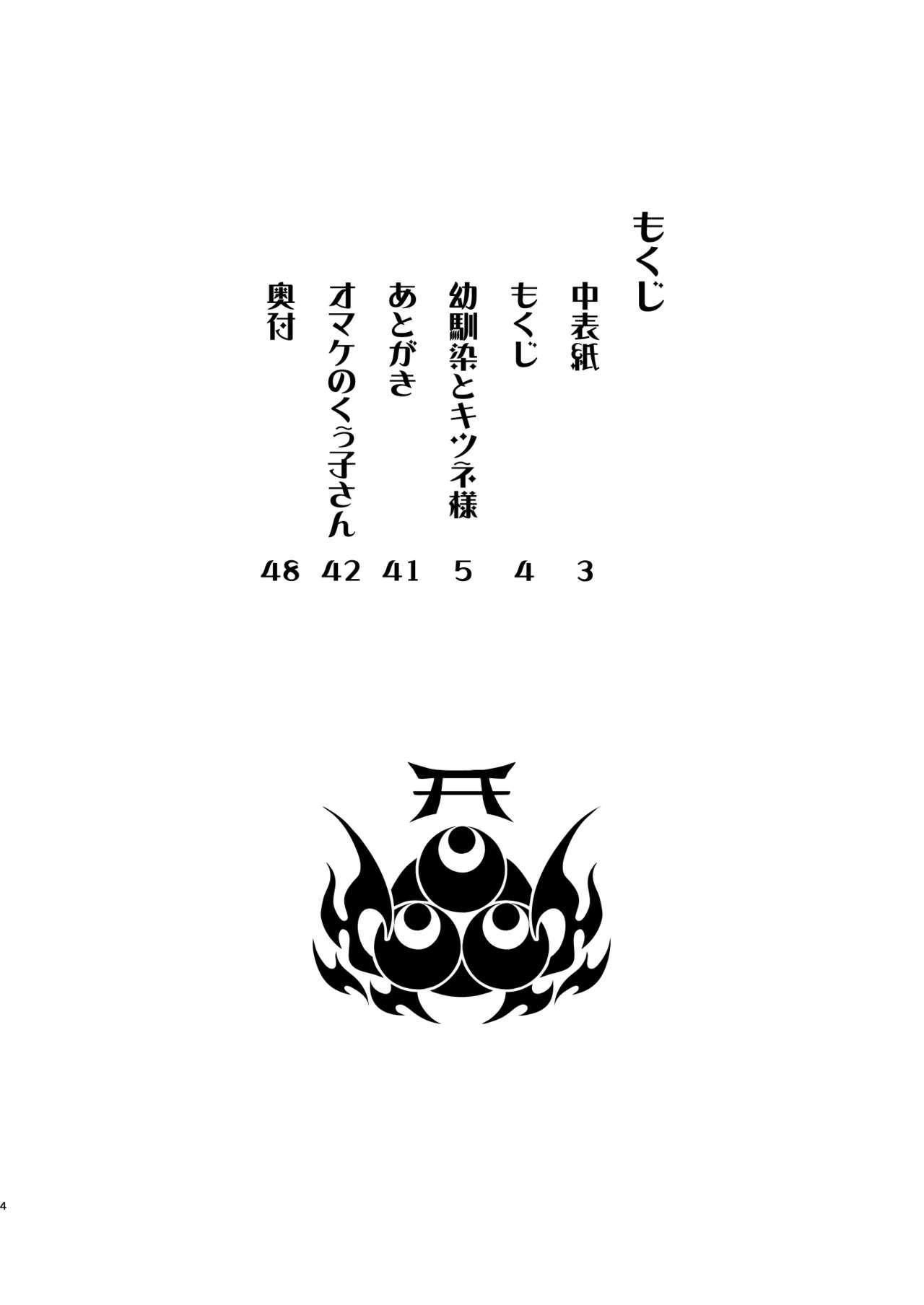 Osanajimi to Kitsune-sama 2