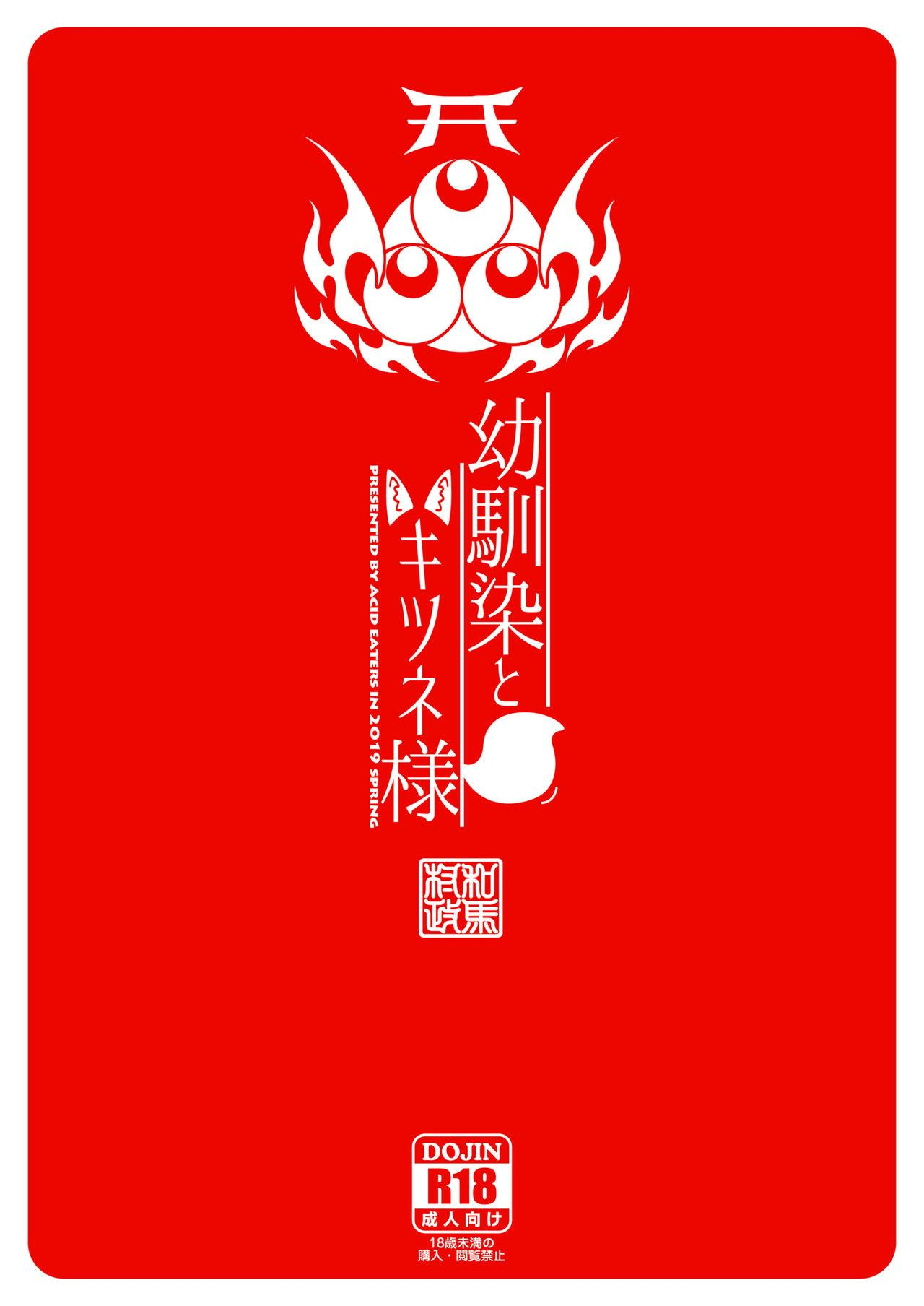 Osanajimi to Kitsune-sama 47