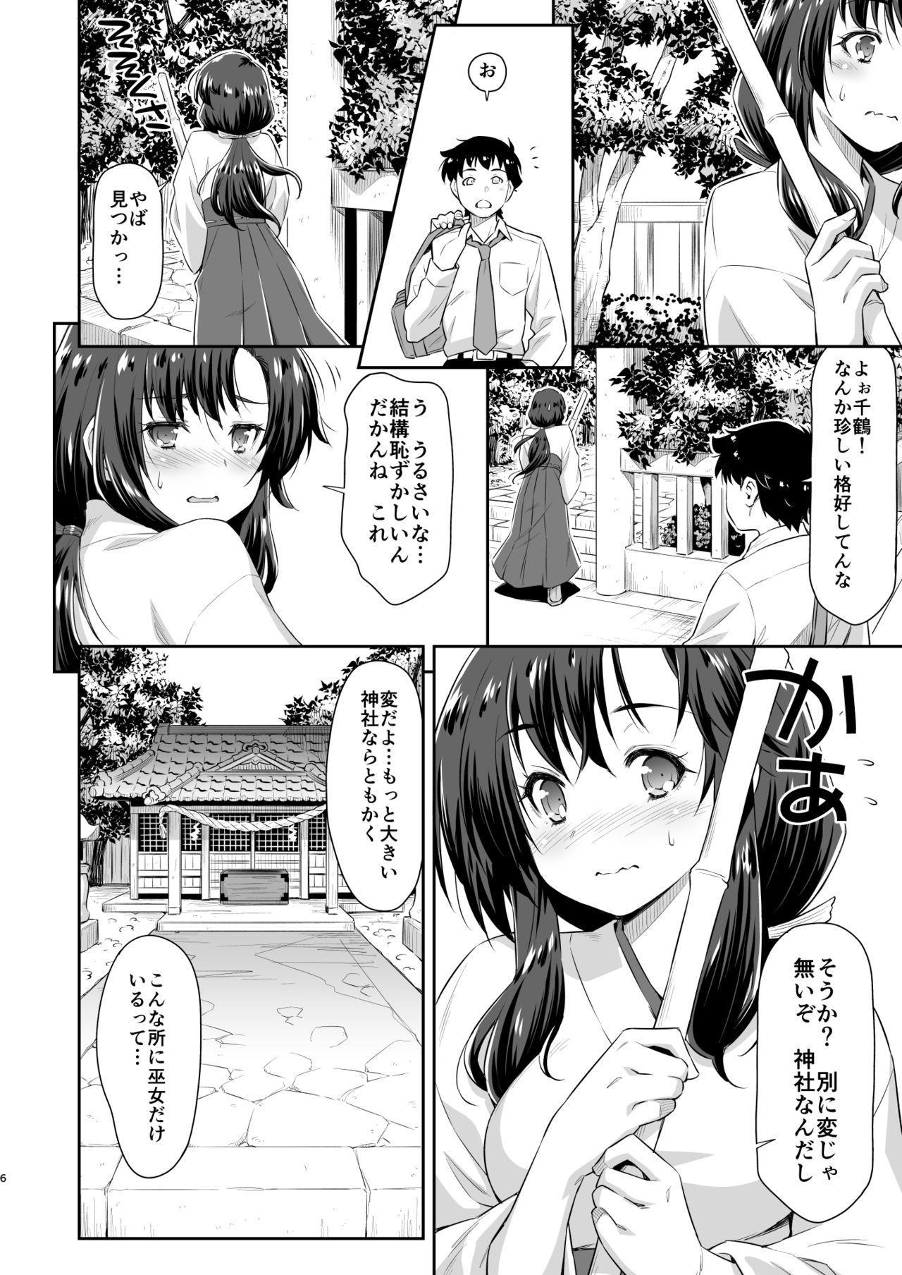 Osanajimi to Kitsune-sama 4