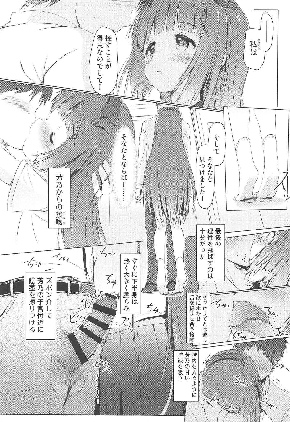 Yoshino ga Kozukuri Segande Kite Komaru. 9