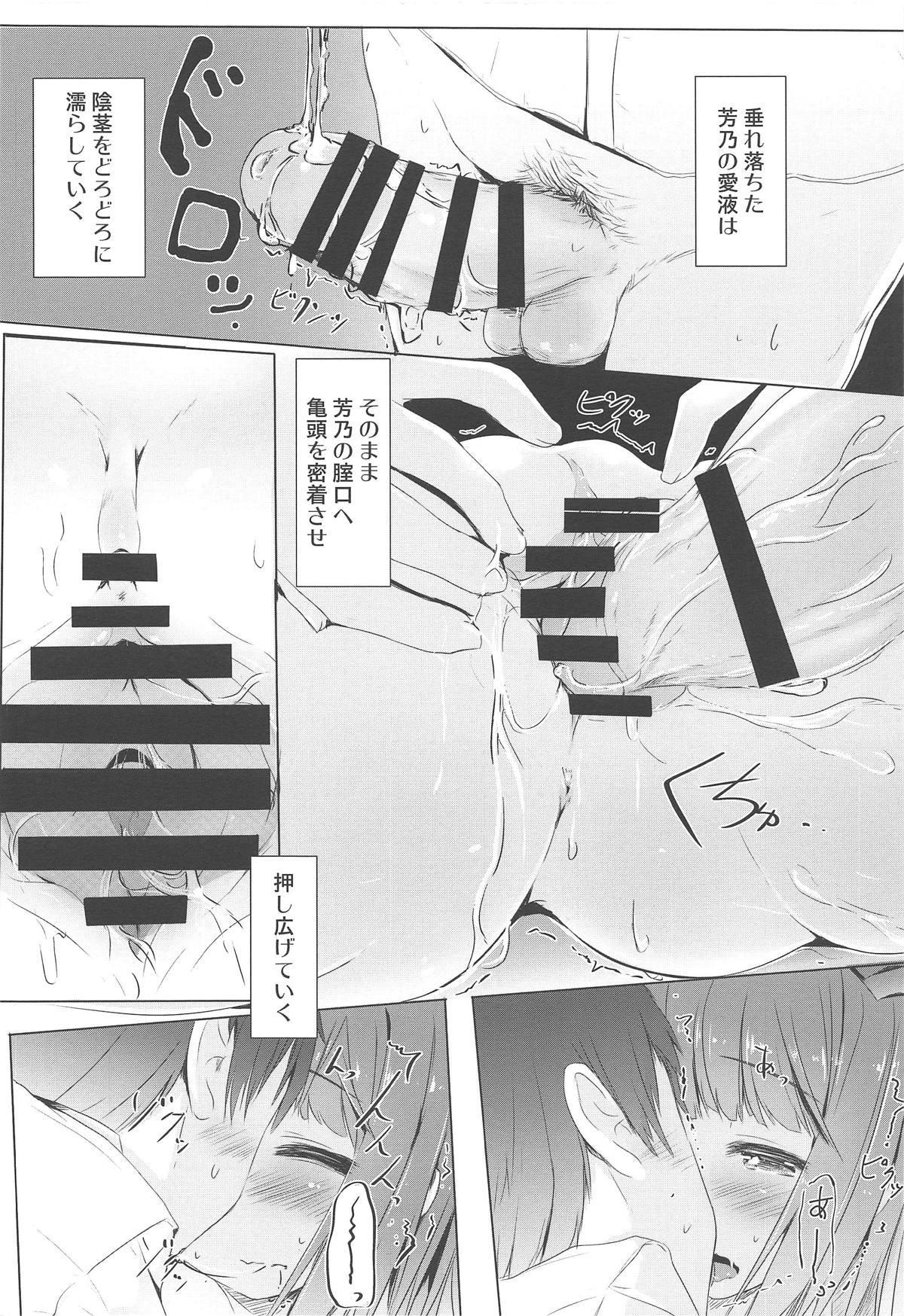 Yoshino ga Kozukuri Segande Kite Komaru. 12