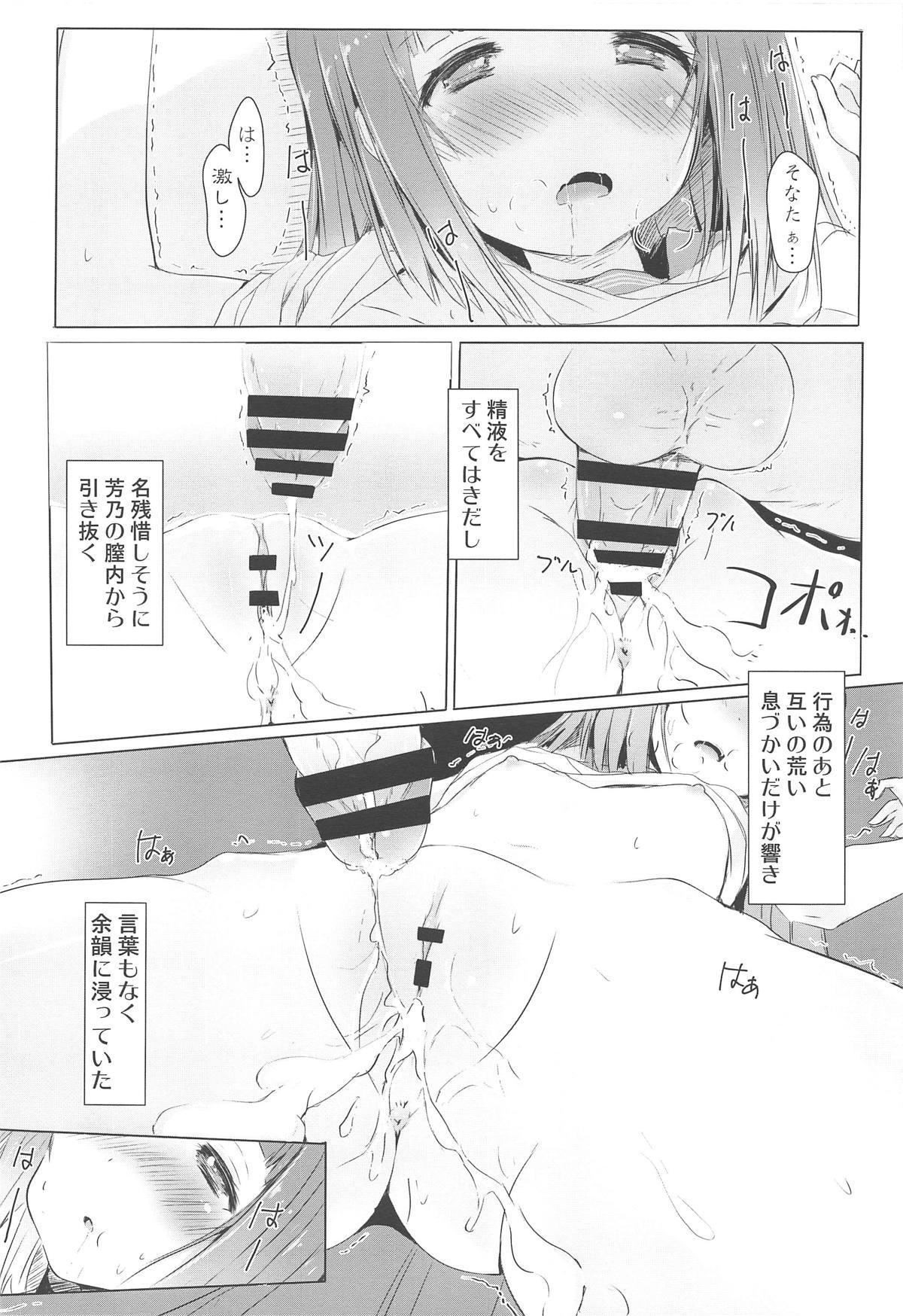 Yoshino ga Kozukuri Segande Kite Komaru. 16