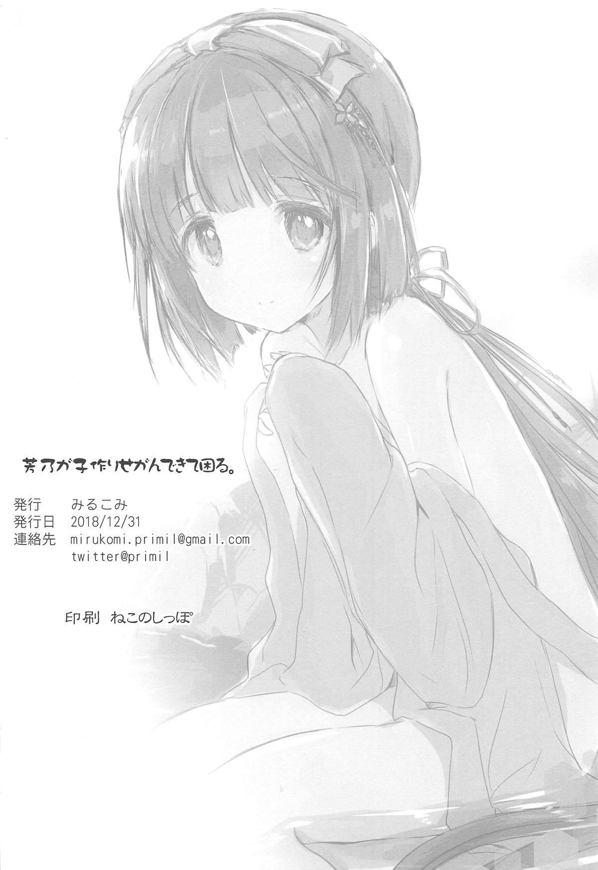 Yoshino ga Kozukuri Segande Kite Komaru. 24