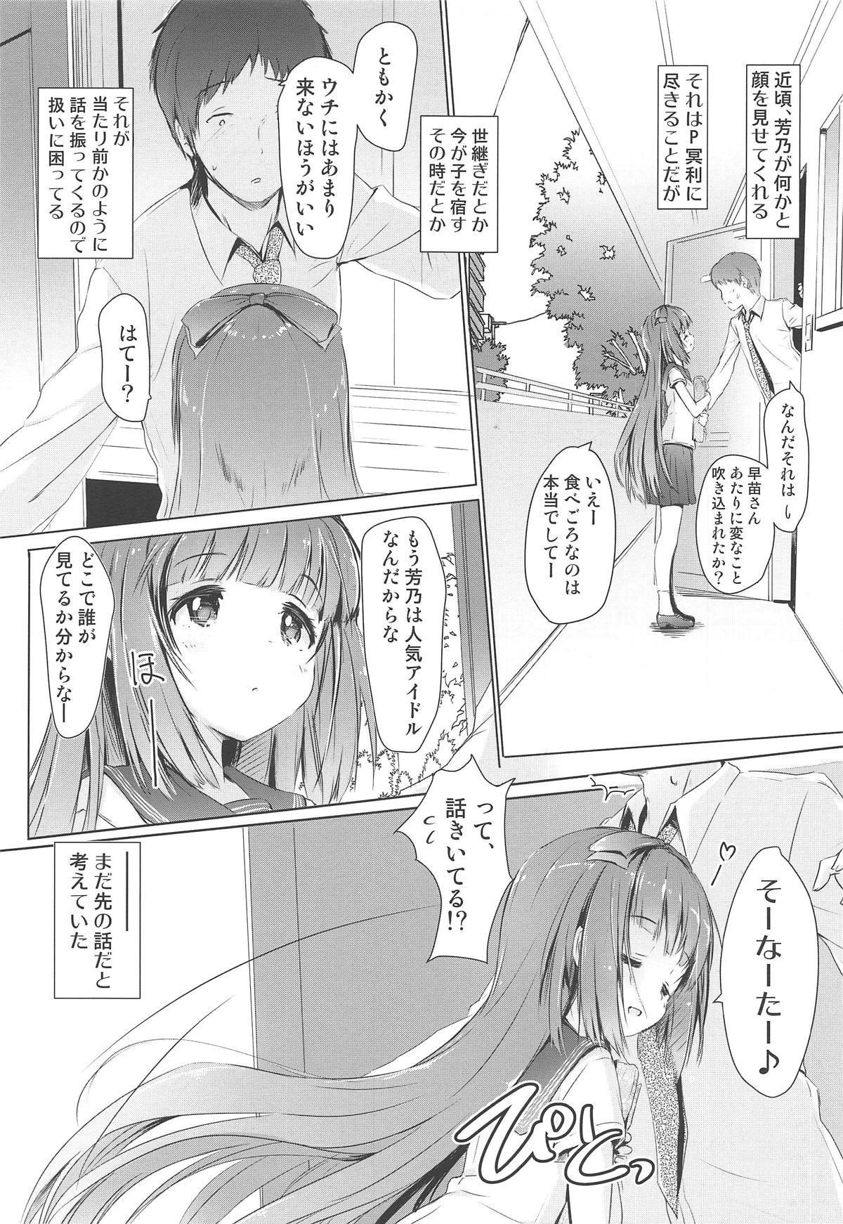 Yoshino ga Kozukuri Segande Kite Komaru. 3