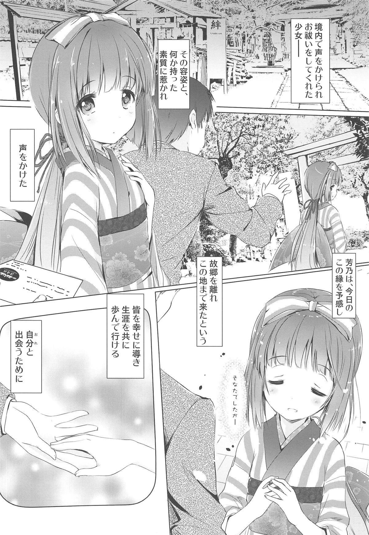 Yoshino ga Kozukuri Segande Kite Komaru. 4
