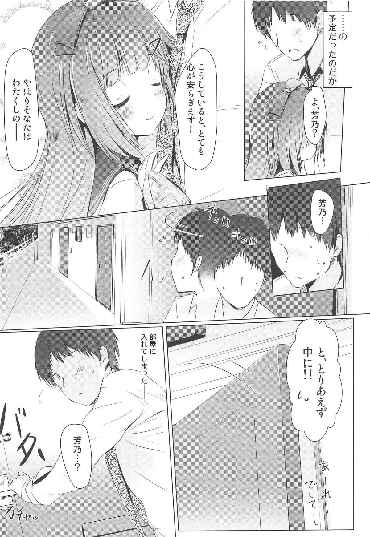 Yoshino ga Kozukuri Segande Kite Komaru. 6