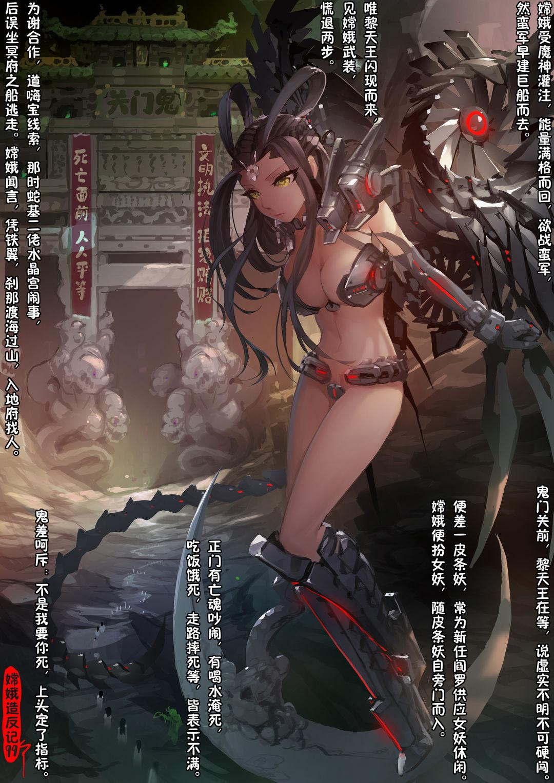 A Rebel's Journey:  Chang'e 113