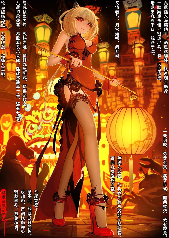 A Rebel's Journey:  Chang'e 145