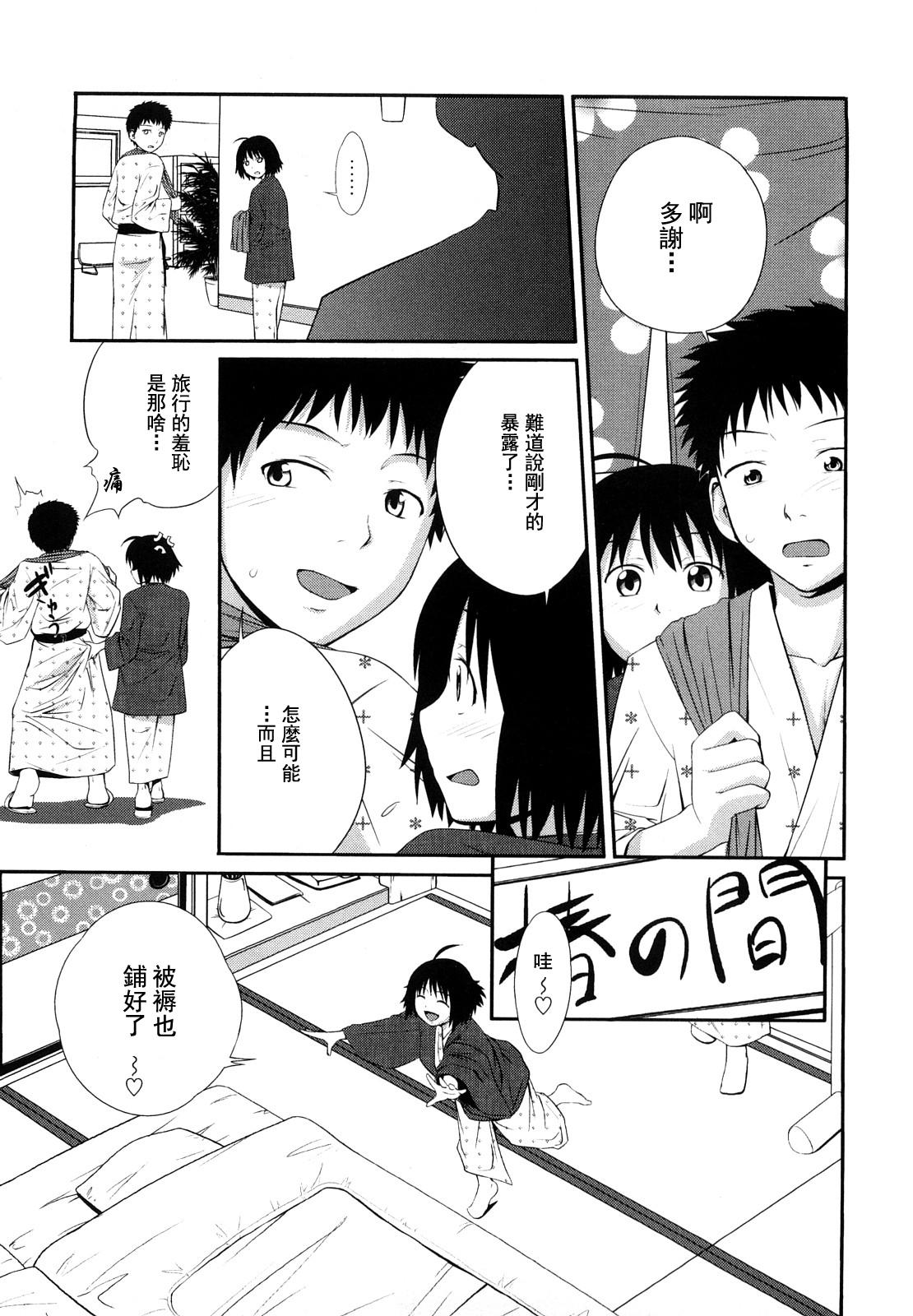 Sister Mix Ch. 1-3 9