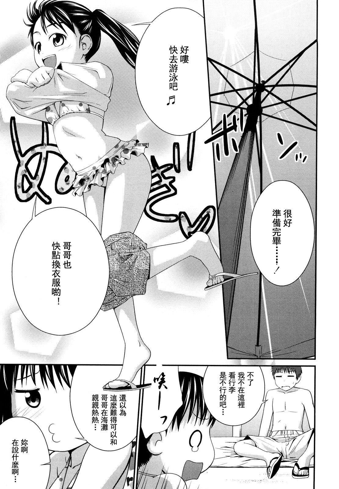 Sister Mix Ch. 1-3 25