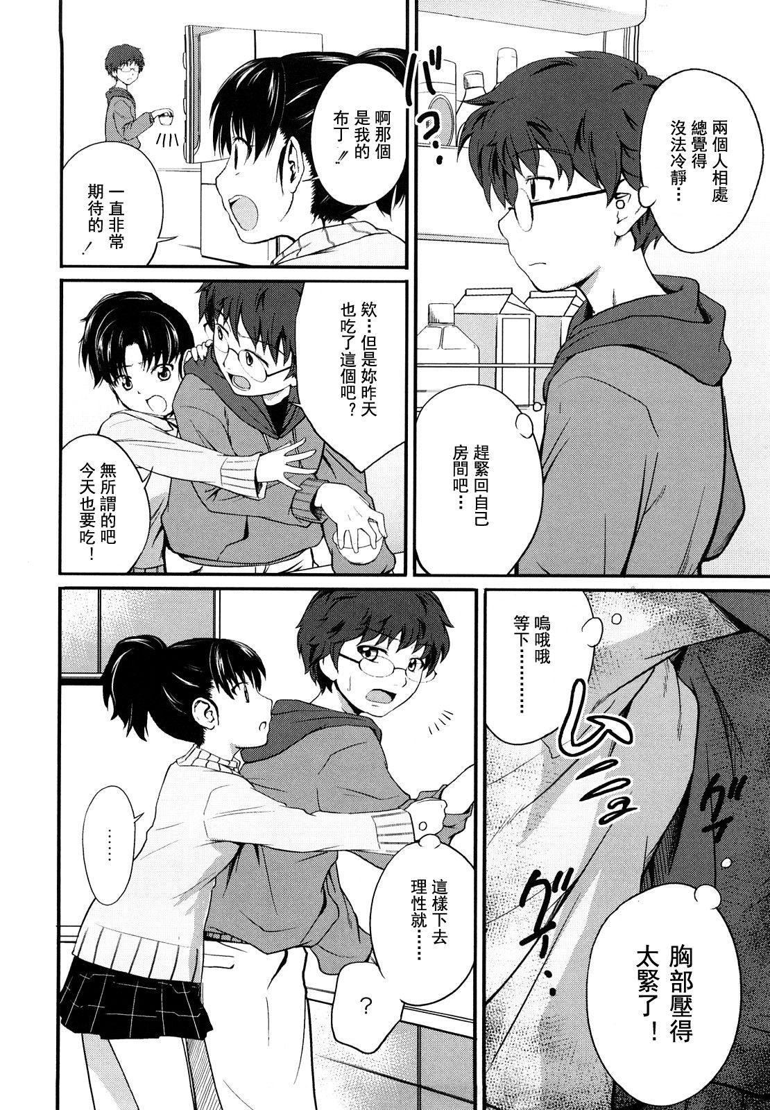 Sister Mix Ch. 1-3 50