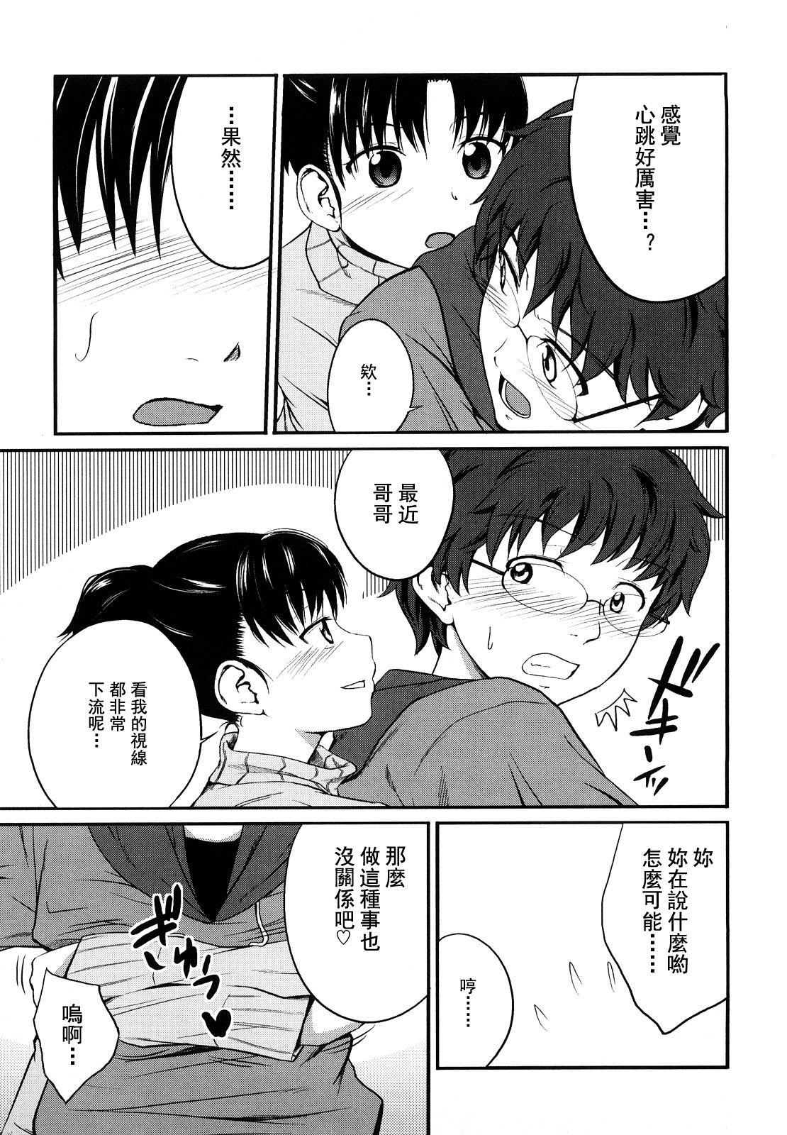 Sister Mix Ch. 1-3 51