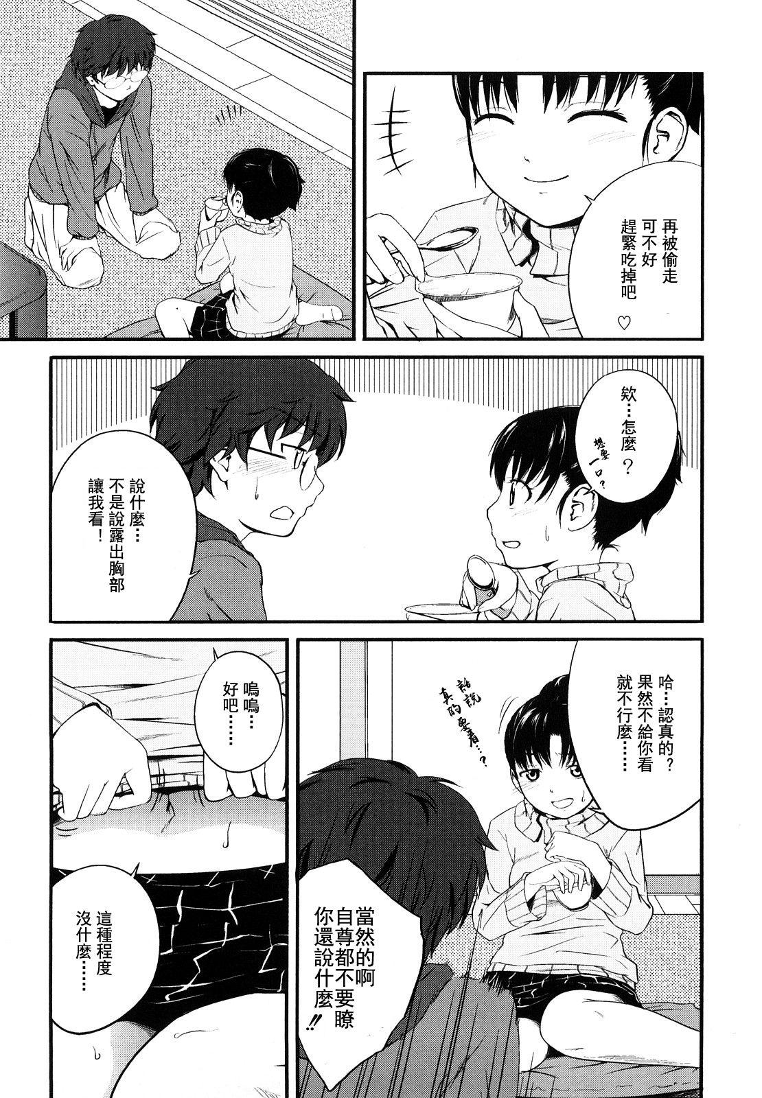 Sister Mix Ch. 1-3 53