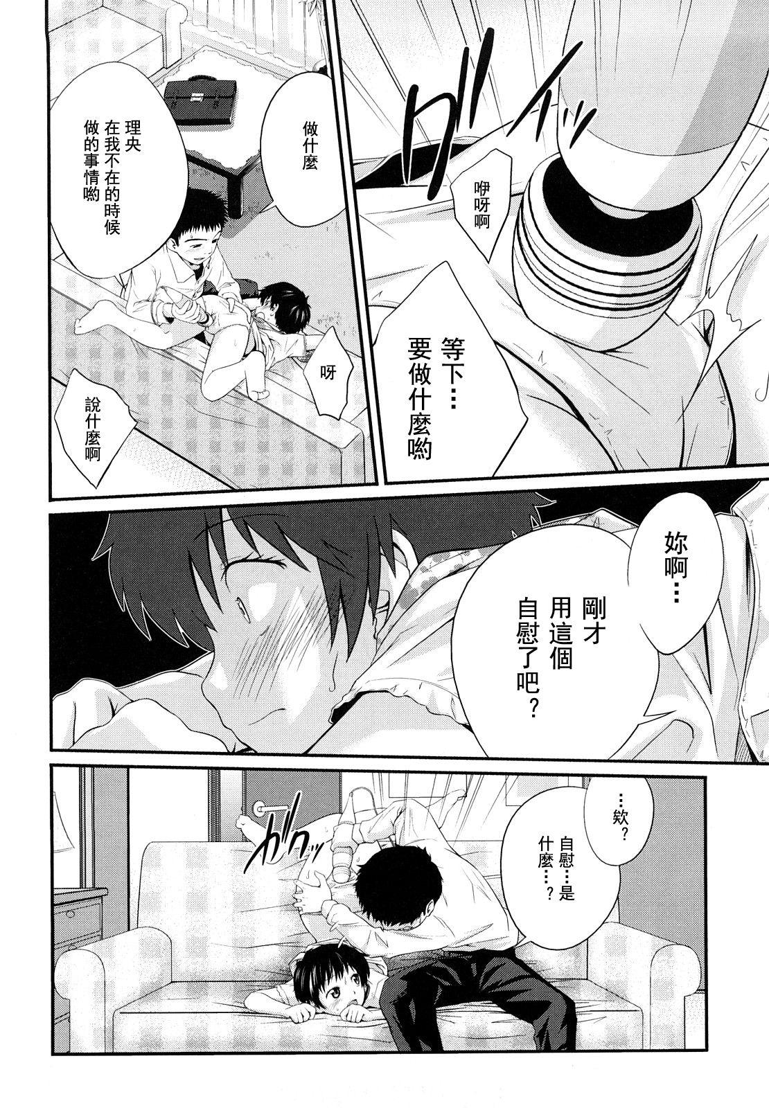 Sister Mix Ch. 1-3 70