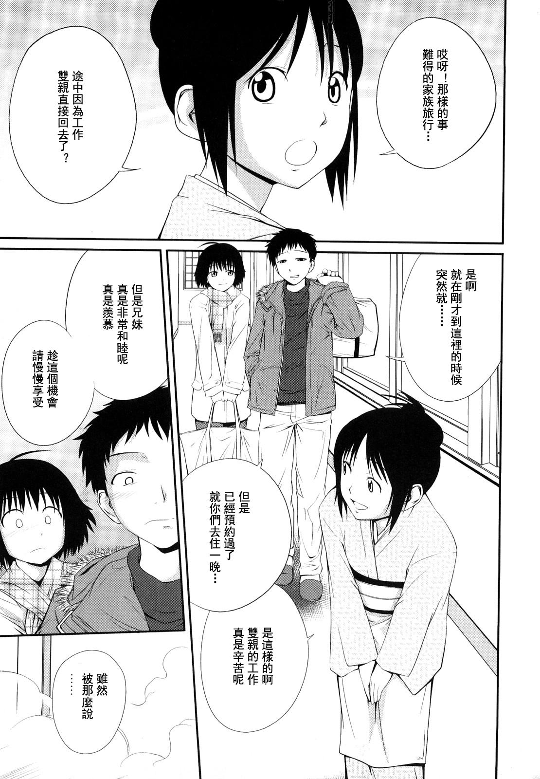 Sister Mix Ch. 1-3 7