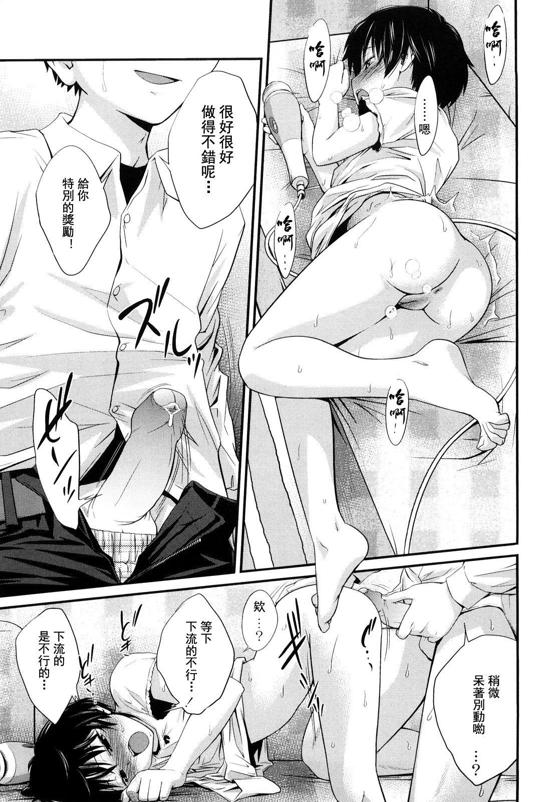 Sister Mix Ch. 1-3 79