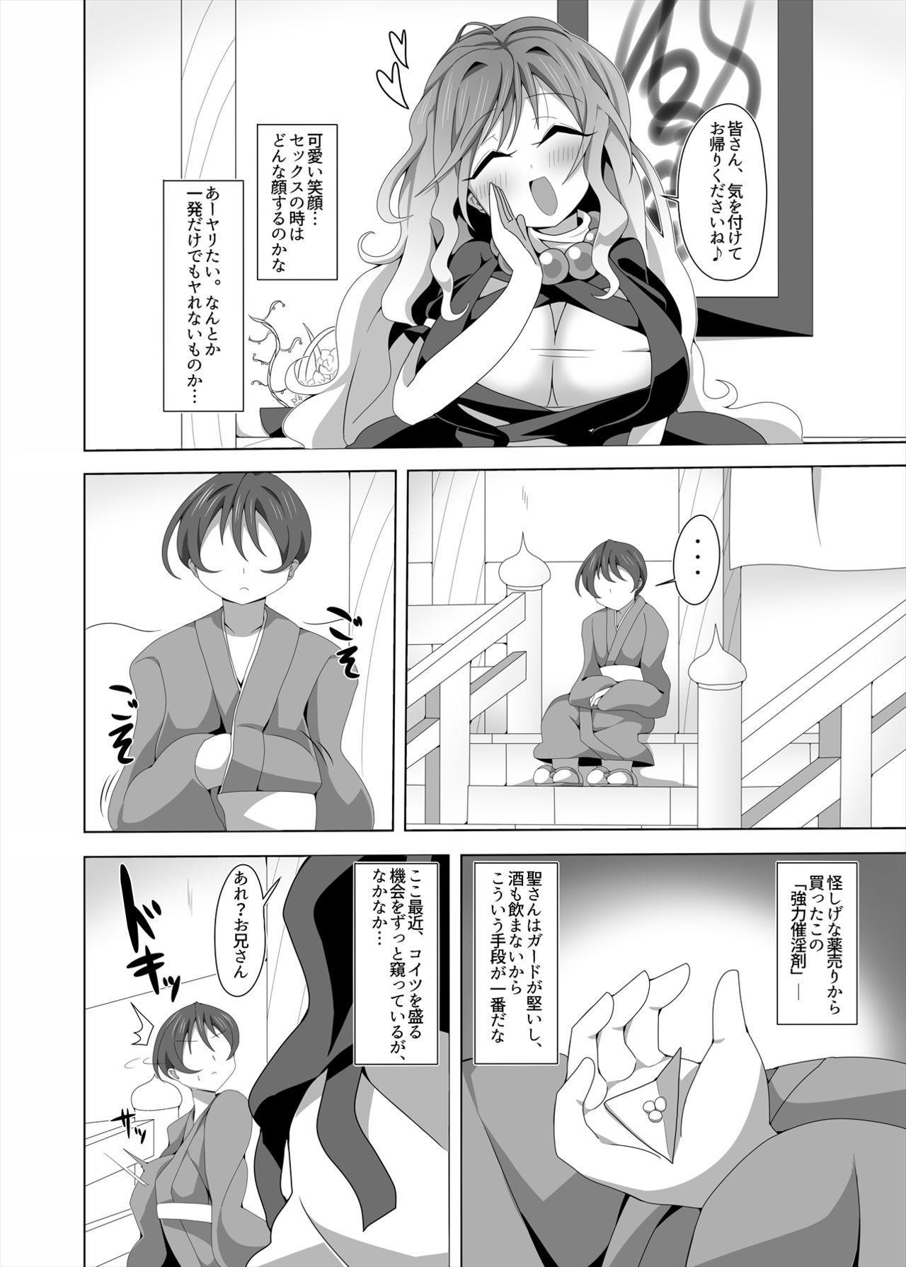 Hijiri-san to Saiinx 2