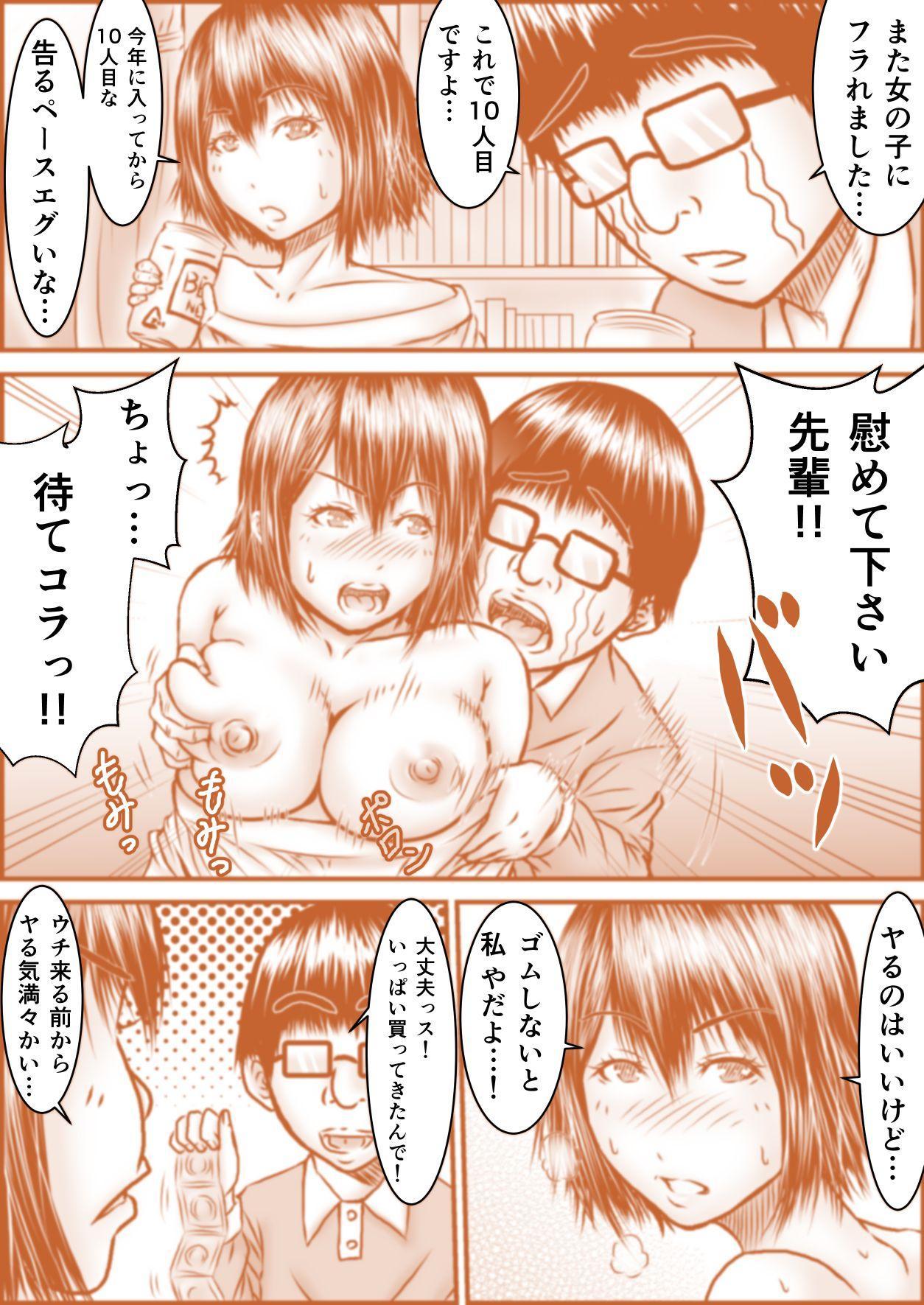 Wakamono no Nichijou 22