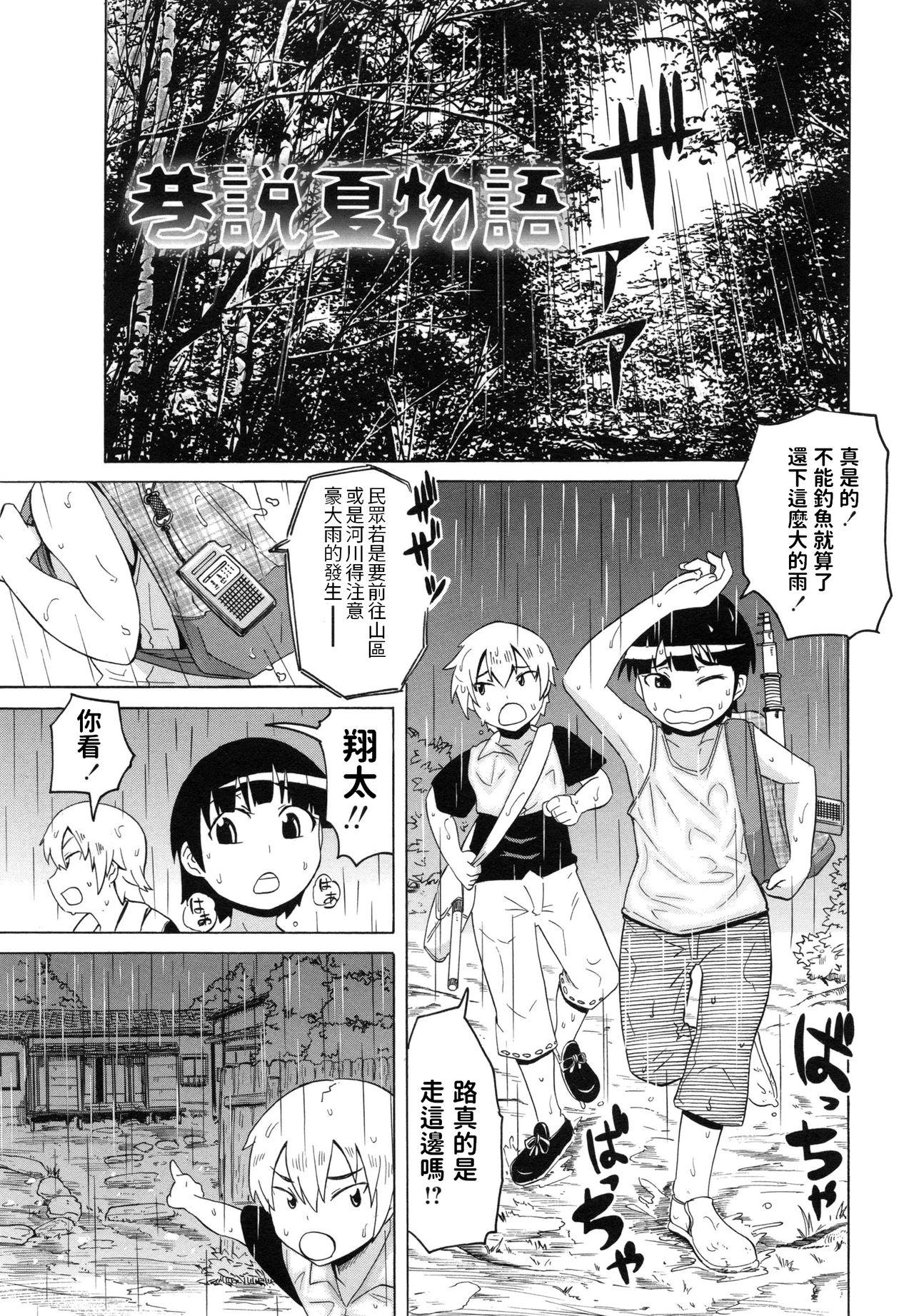 Kousetsu Natsu Monogatari 0