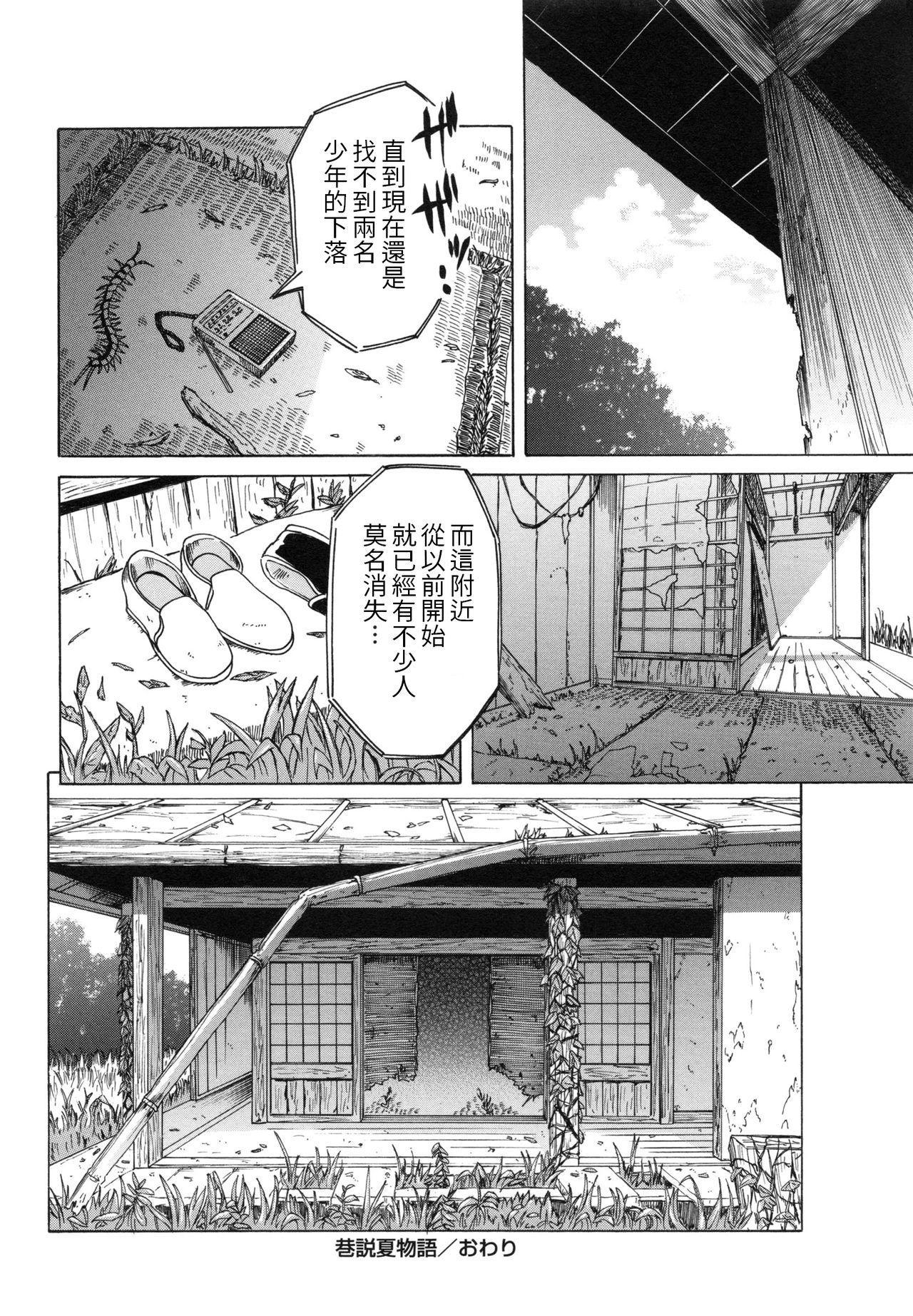 Kousetsu Natsu Monogatari 19