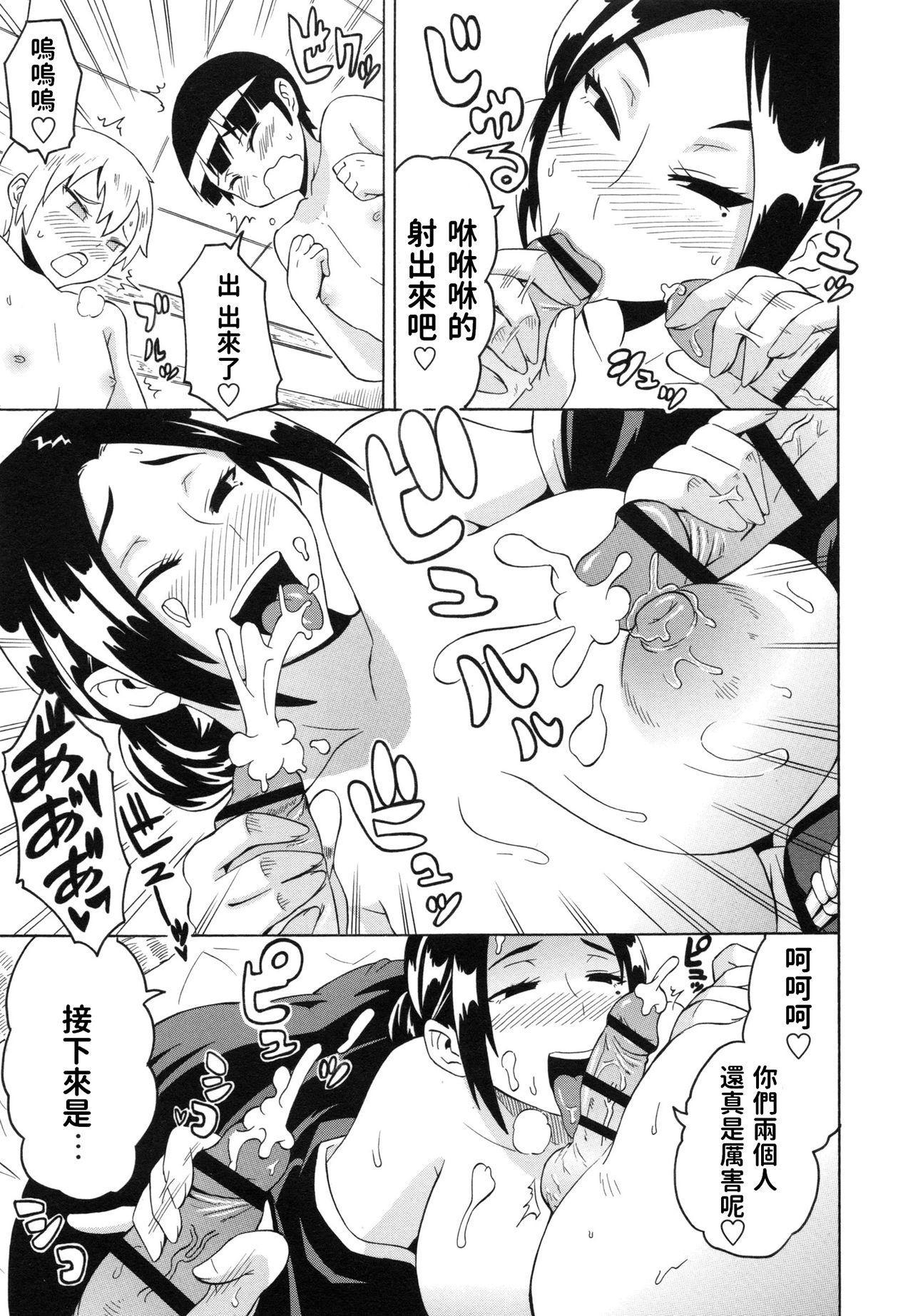 Kousetsu Natsu Monogatari 8