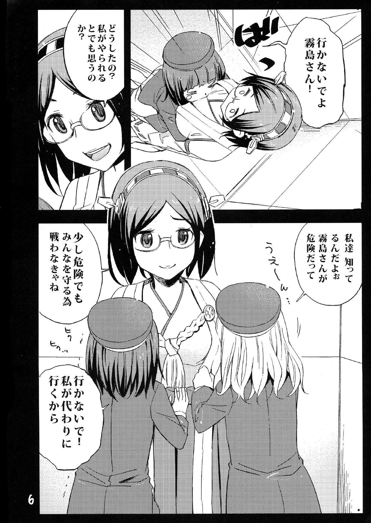 Futanari! Kirishima n 5