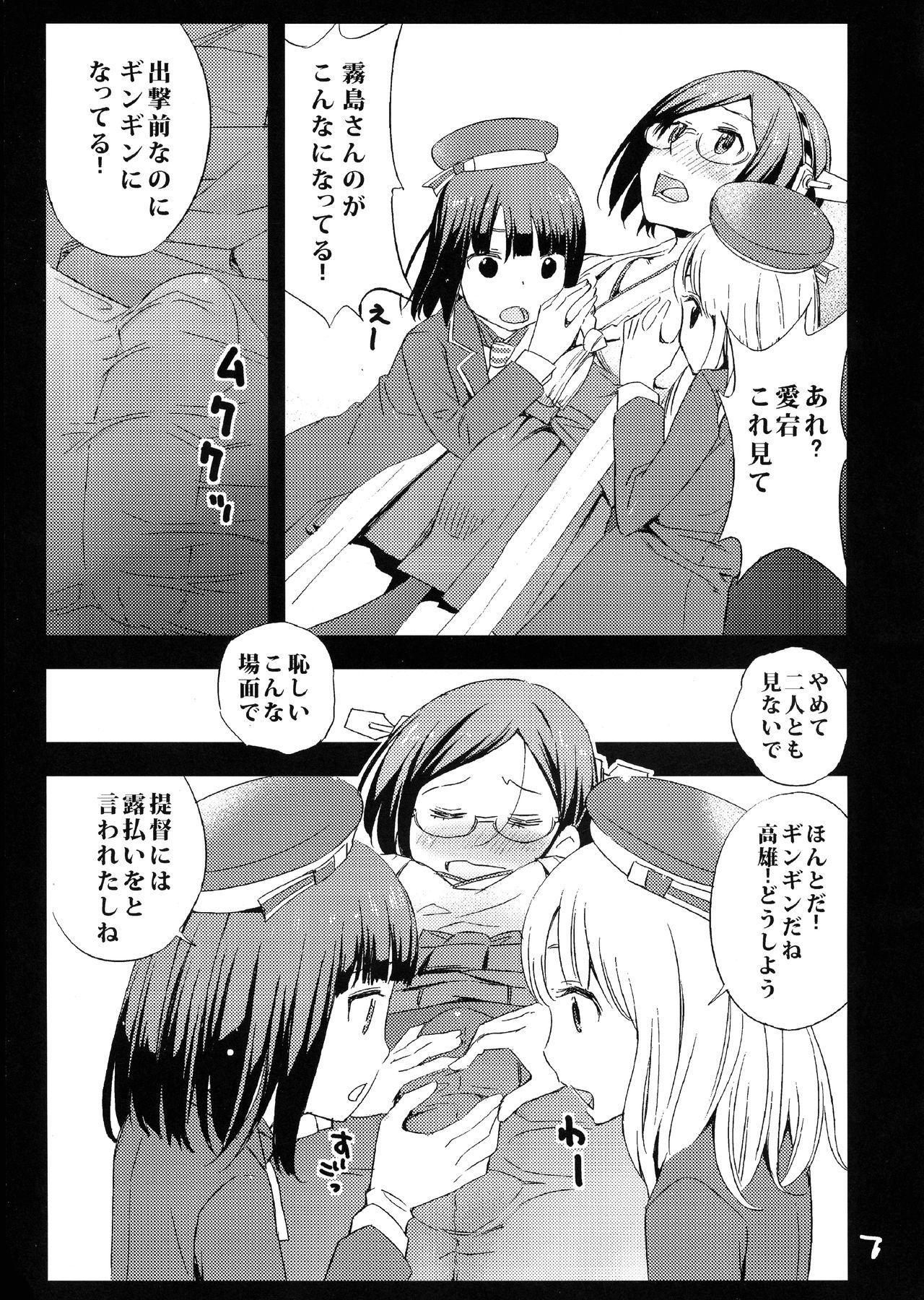 Futanari! Kirishima n 6