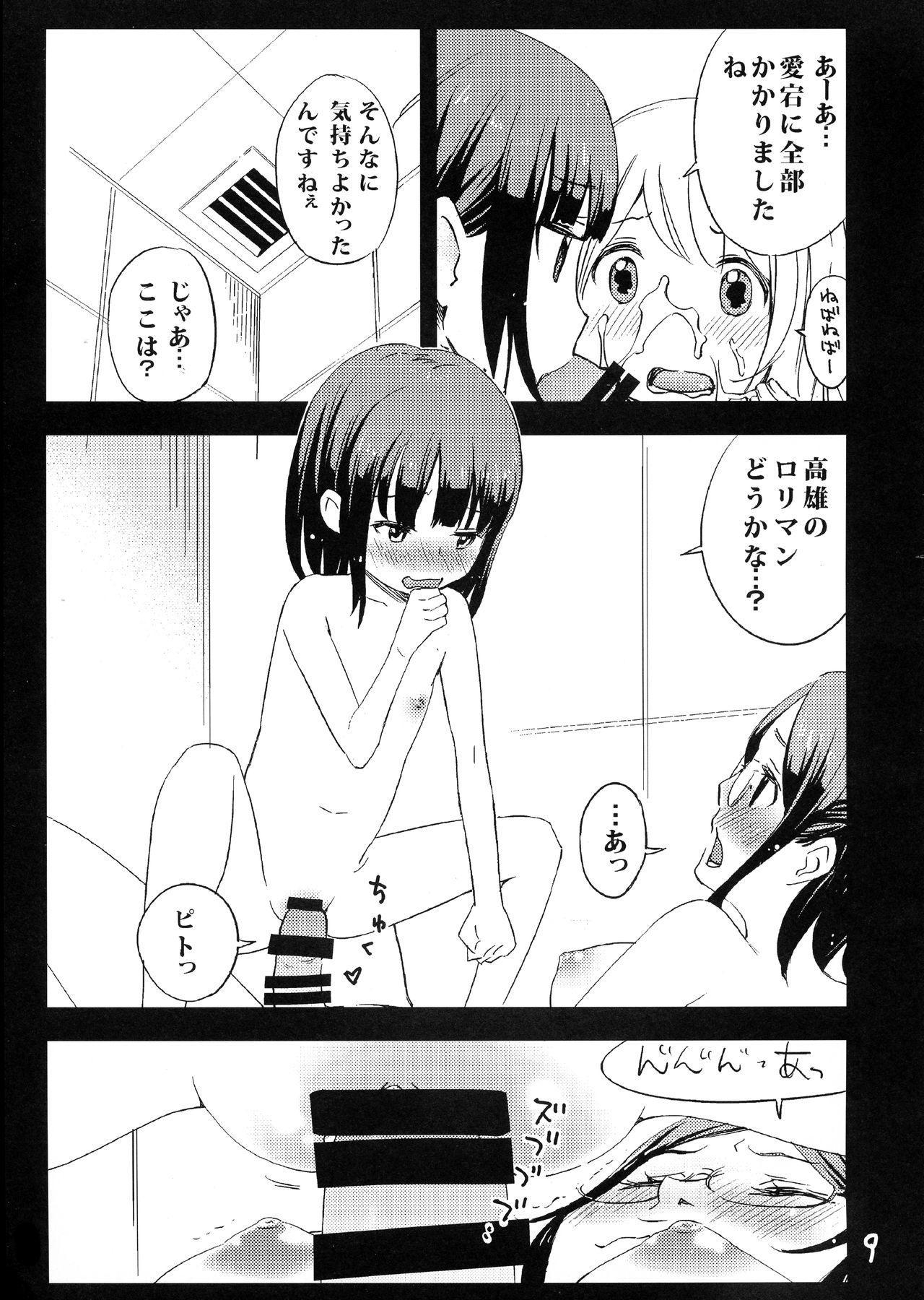 Futanari! Kirishima n 8