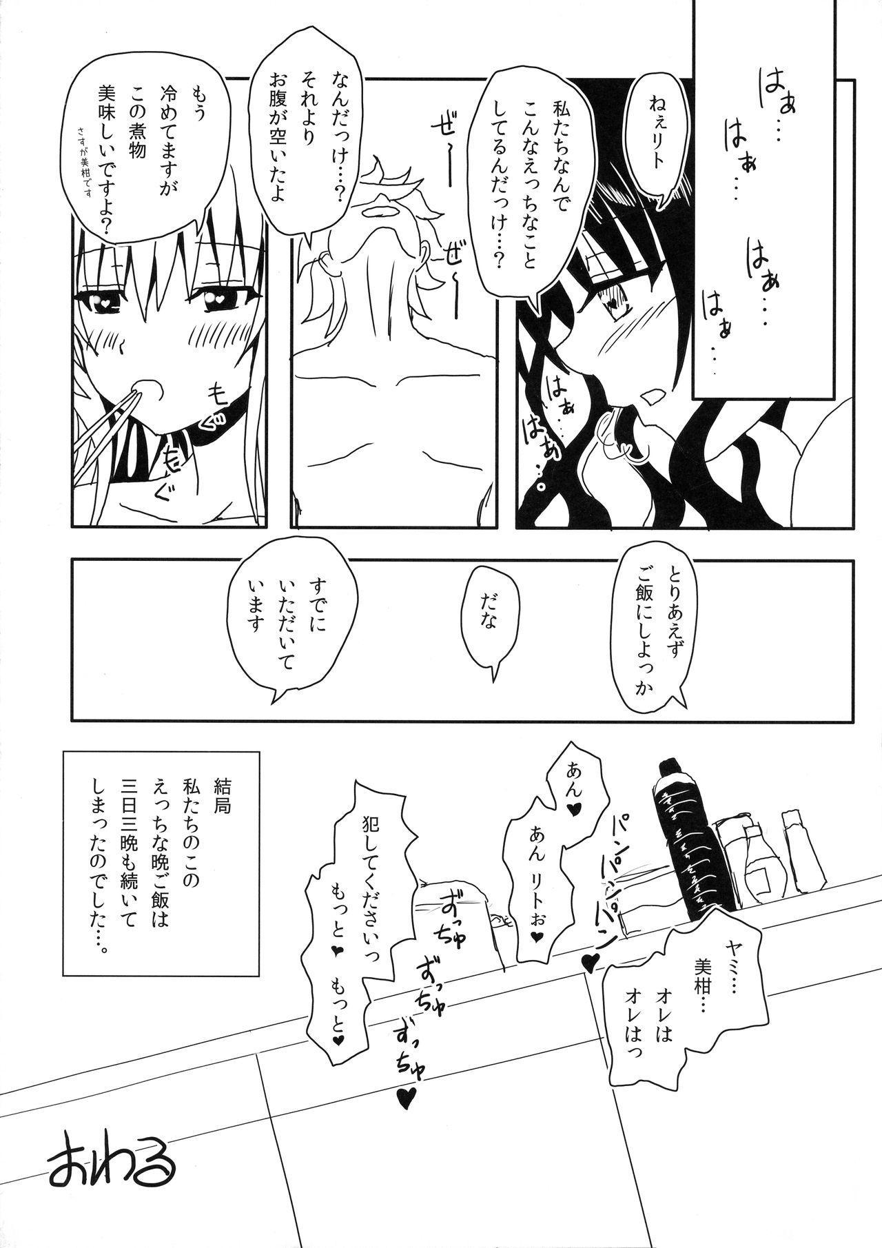 Yami to Mikan no Harenchi Soy Sauce 26