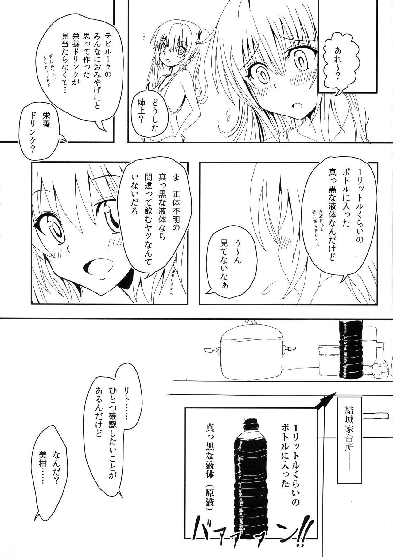 Yami to Mikan no Harenchi Soy Sauce 4