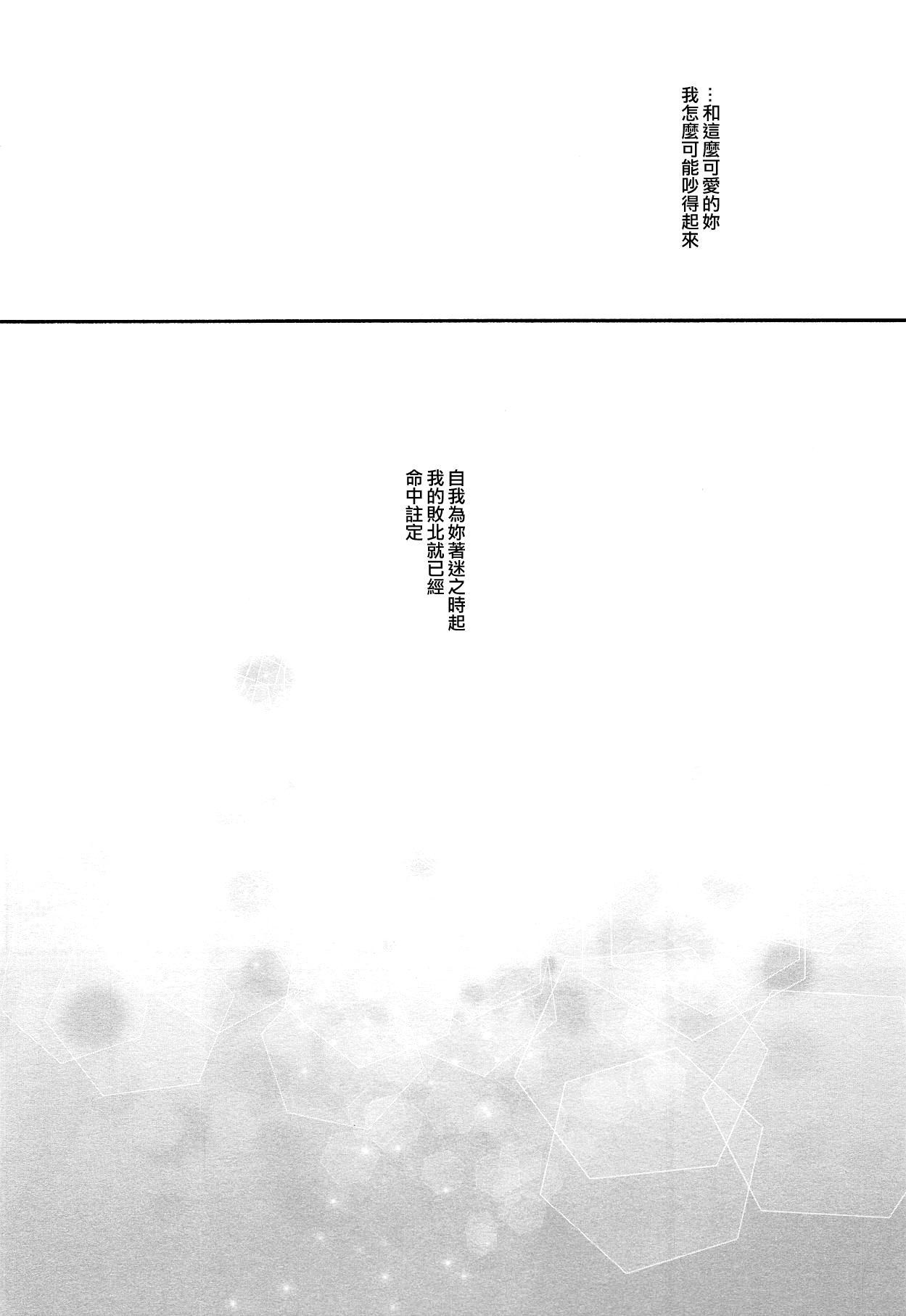 Kanade-san, Yobai Shite mo Yoroshii desu ka? | 奏小姐,我可以夜襲嗎? 18