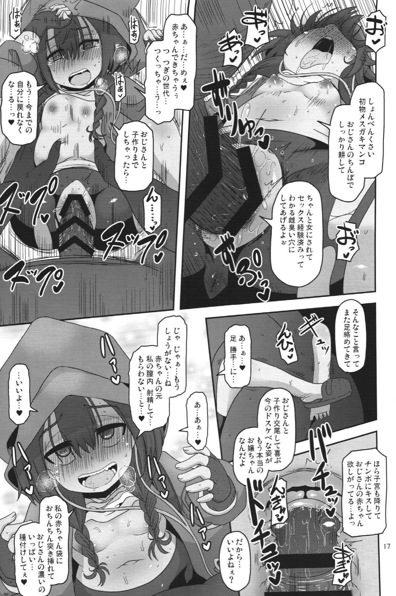 Bokura no Machi no Furou Shoujo 15