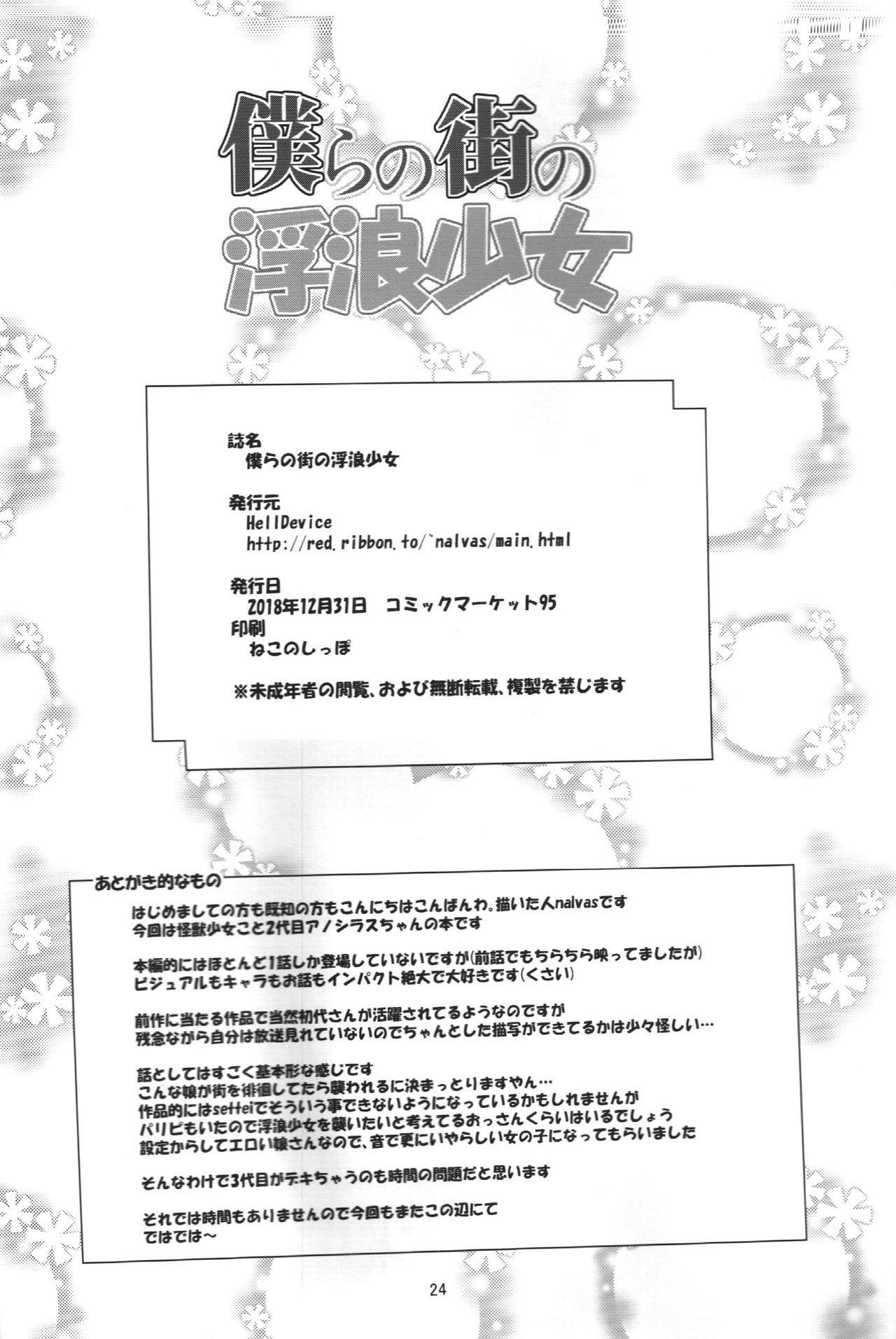 Bokura no Machi no Furou Shoujo 22