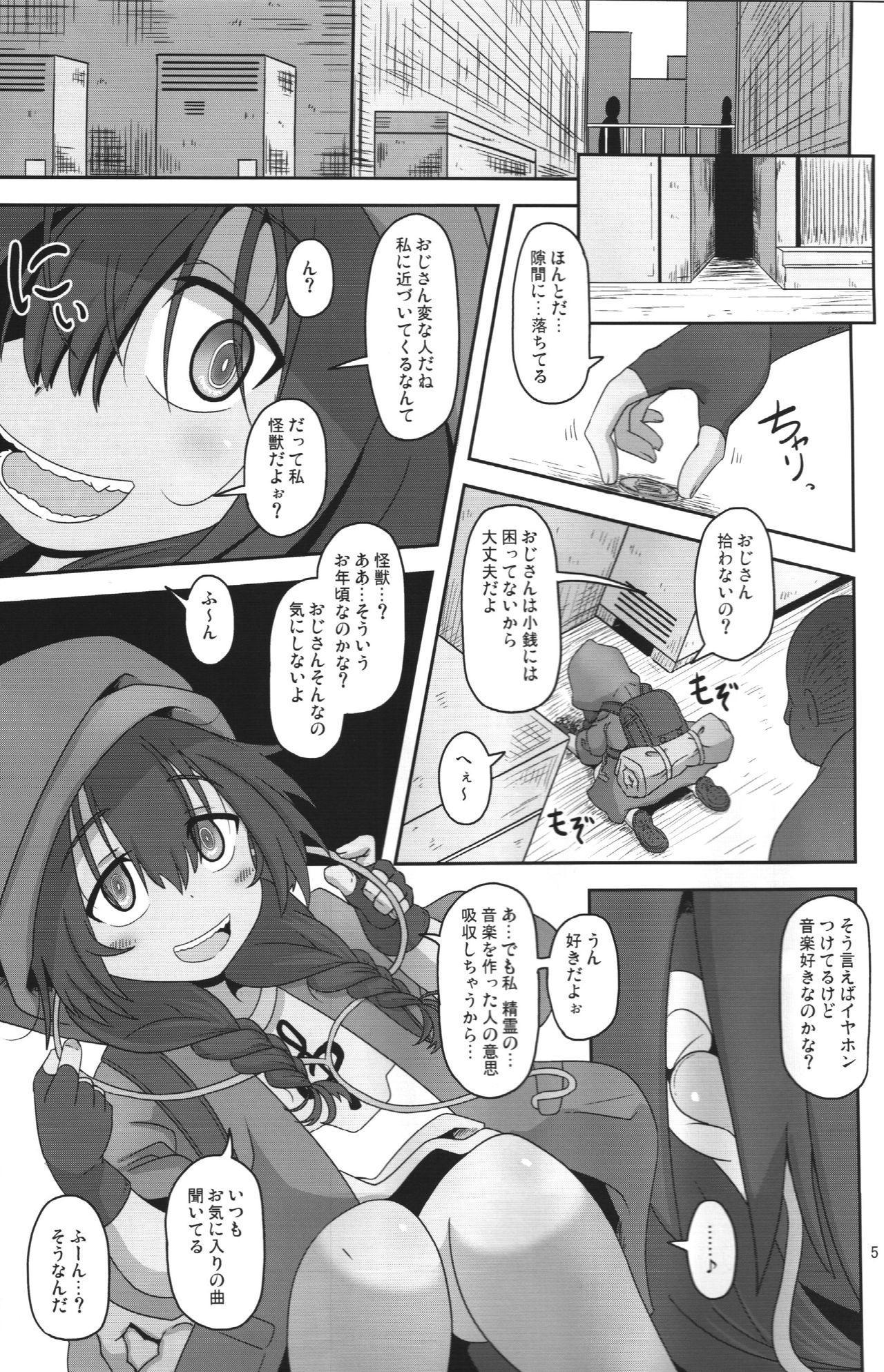 Bokura no Machi no Furou Shoujo 3