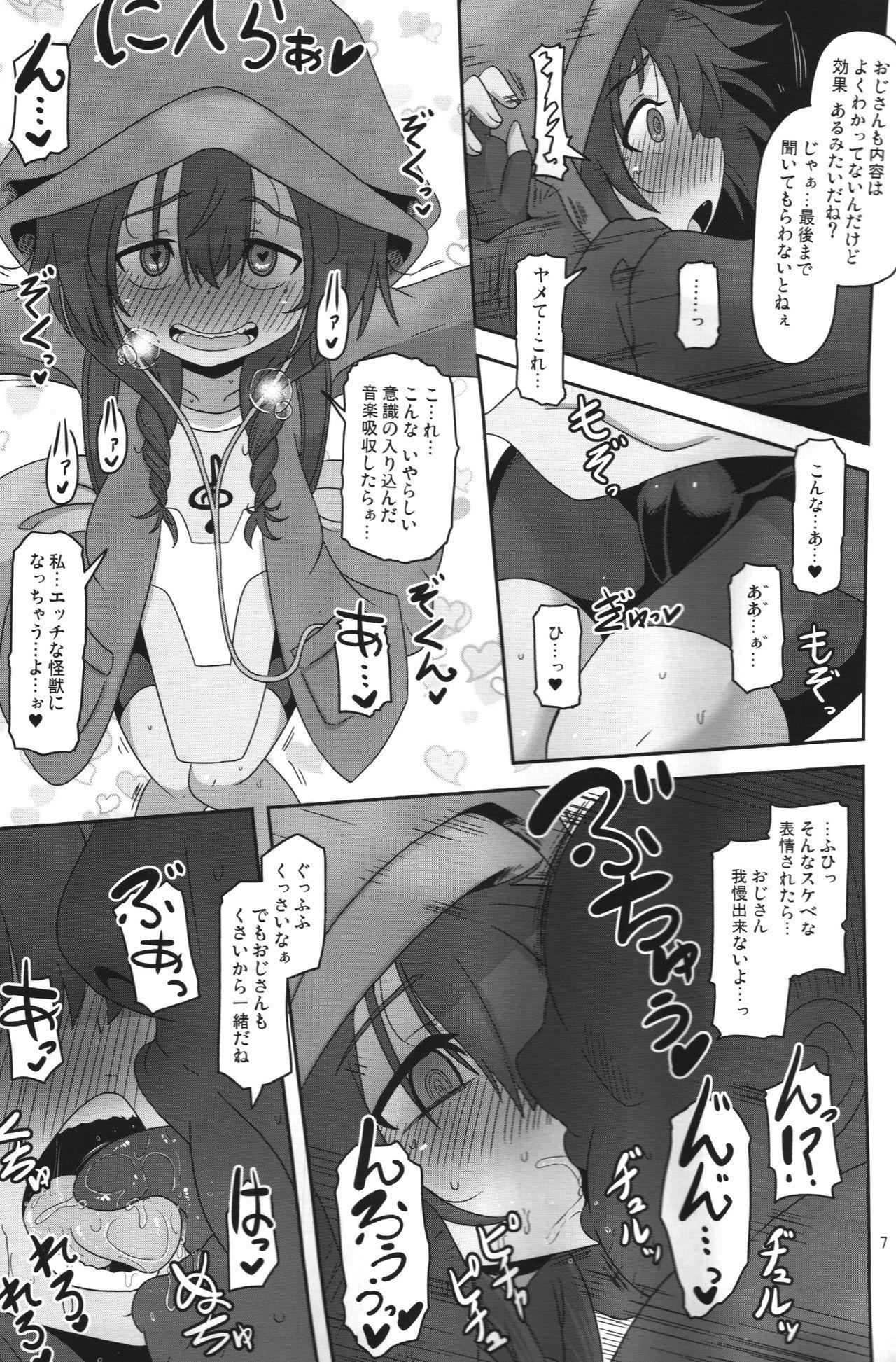 Bokura no Machi no Furou Shoujo 5