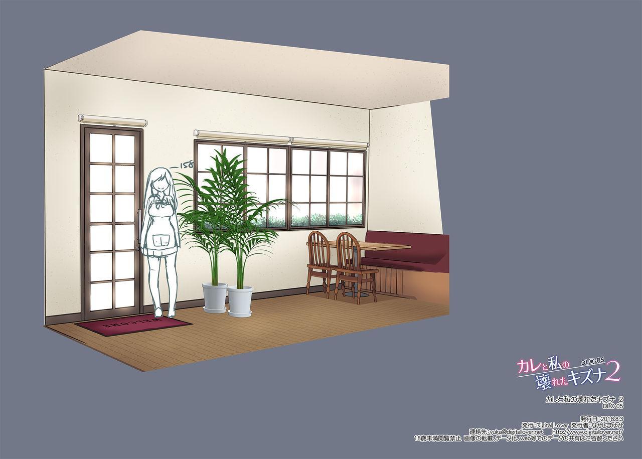 DLO-05 Kare to Watashi no Kowareta Kizuna 2 50