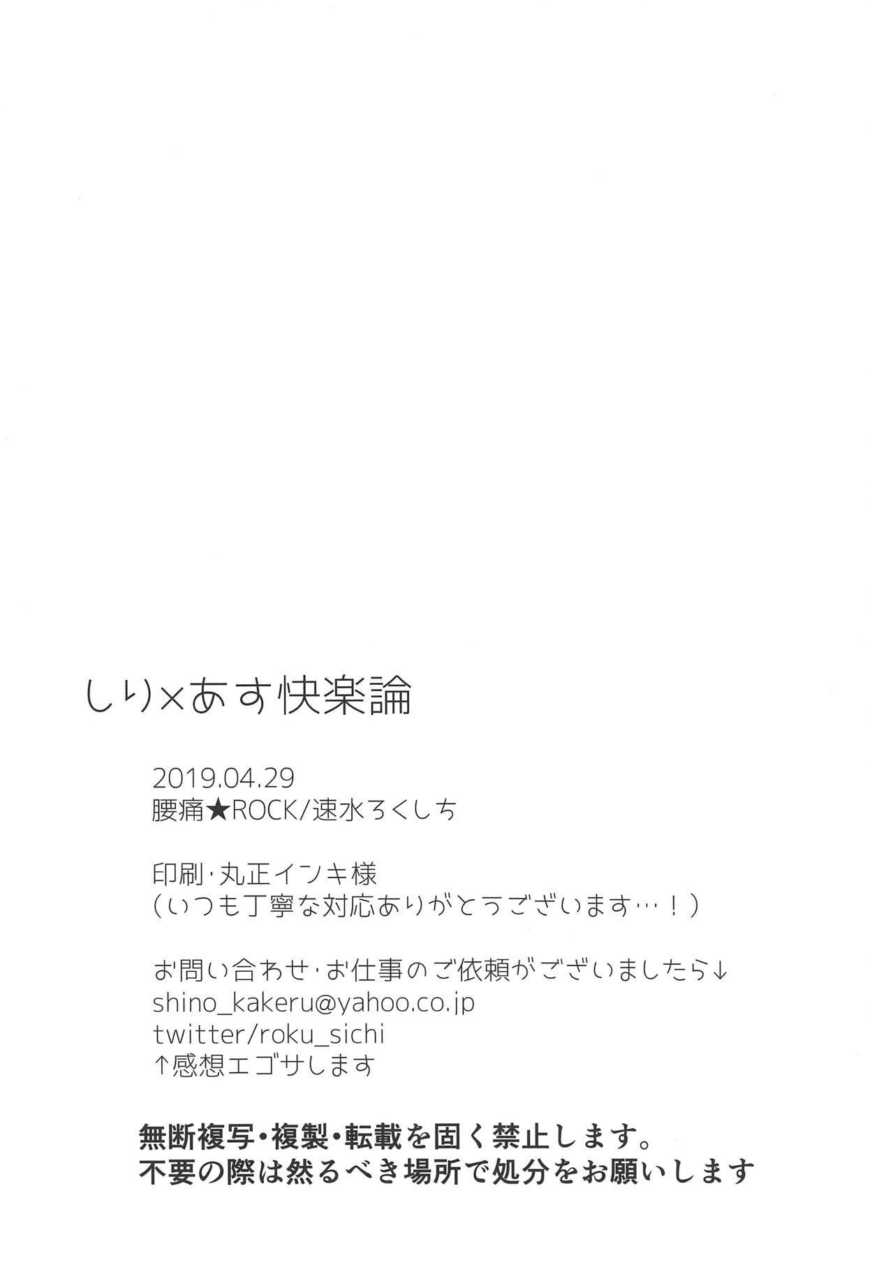 Shiri x Asu Kairakuron 20