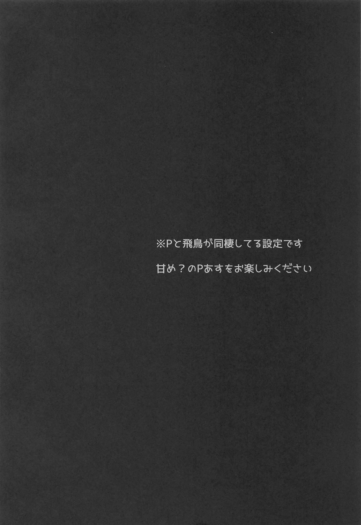 Shiri x Asu Kairakuron 2