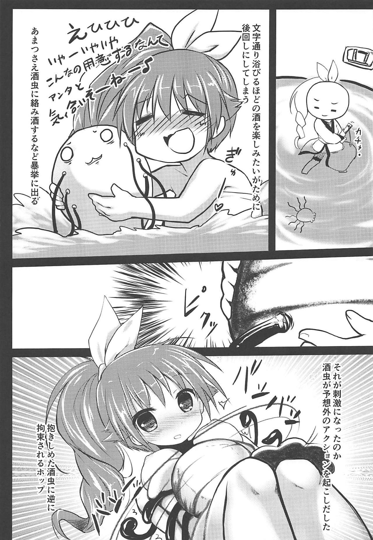 Gaichuu Higai Houkokusho File 3 21