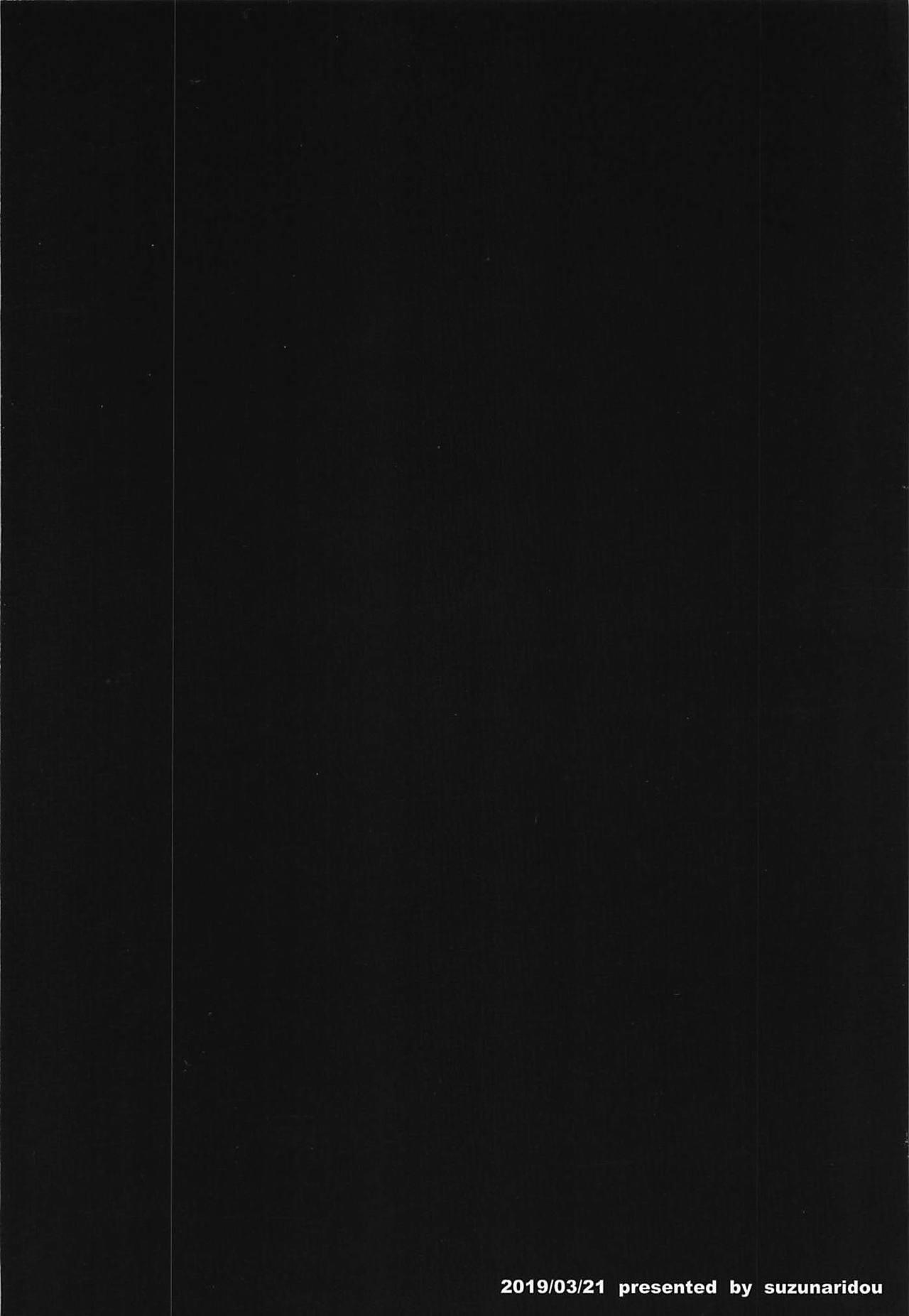 Gaichuu Higai Houkokusho File 3 29