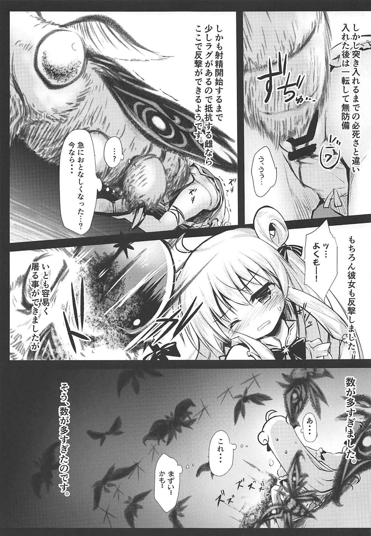Gaichuu Higai Houkokusho File 3 5