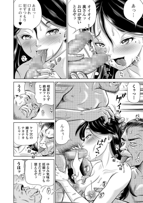 COMIC Mate Legend Vol. 26 2019-04 99