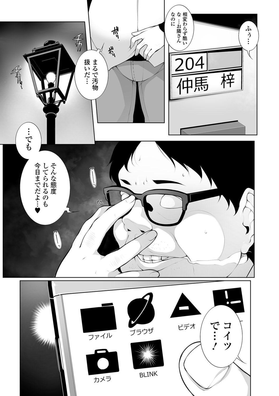 COMIC Mate Legend Vol. 26 2019-04 128