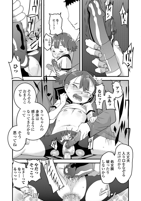 COMIC Mate Legend Vol. 26 2019-04 196