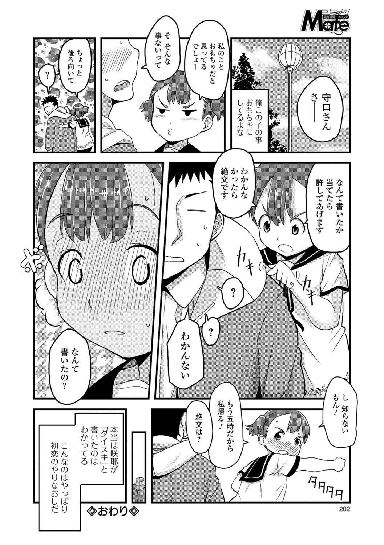 COMIC Mate Legend Vol. 26 2019-04 201