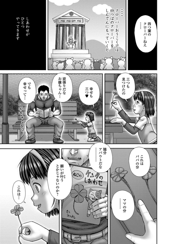 COMIC Mate Legend Vol. 26 2019-04 222