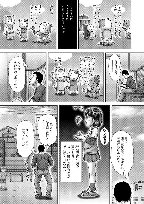 COMIC Mate Legend Vol. 26 2019-04 226