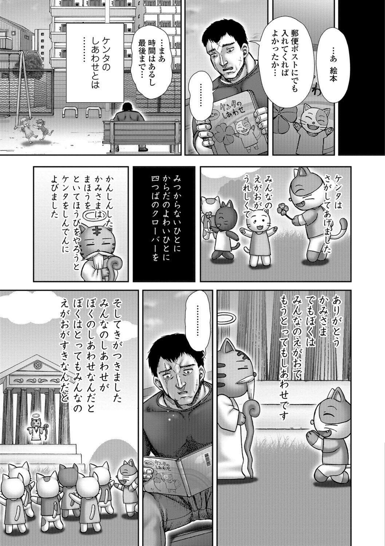 COMIC Mate Legend Vol. 26 2019-04 238