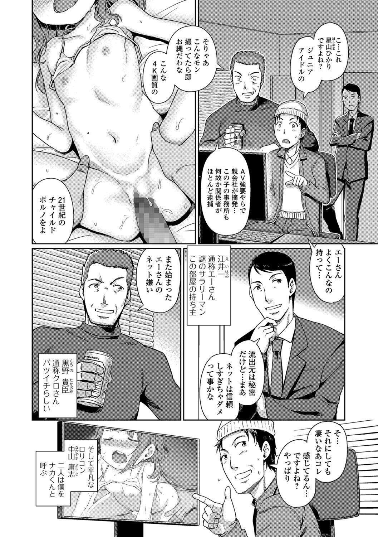 COMIC Mate Legend Vol. 26 2019-04 23
